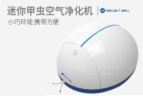 魔光球  迷你甲蟲空氣凈化機  MINI型