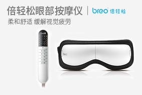 倍轻松眼部按摩仪iSee301柔和舒适时尚精致 送礼佳品