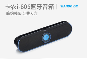 卡农I806蓝牙音箱 移动蓝牙音响 高清音质