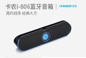 卡農I806藍牙音箱 移動藍牙音響 高清音質
