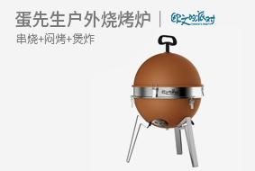 AGSUN欧文的派对-蛋先生户外烧烤炉
