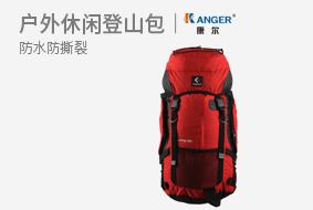 康尔(KingCamp) KB3210  蓝色 户外休闲登山包40L