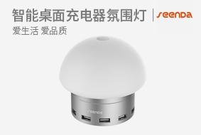 Seenda 6-口智能桌面充電器氛圍燈