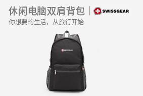 瑞士军刀(Swissgear)SA-8808 中性折叠包 休闲电脑双肩背包