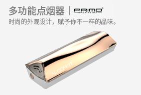 PRIMO多功能点烟器 USB-014 送朋友新年礼品