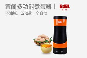 edei 宜阁 多功能煮蛋器 ZQ-ZD03