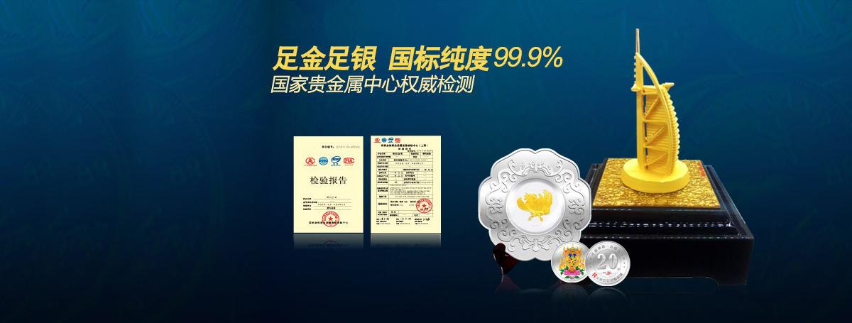 足金足银,国标纯度99.9%,国家贵金属中心权威检测