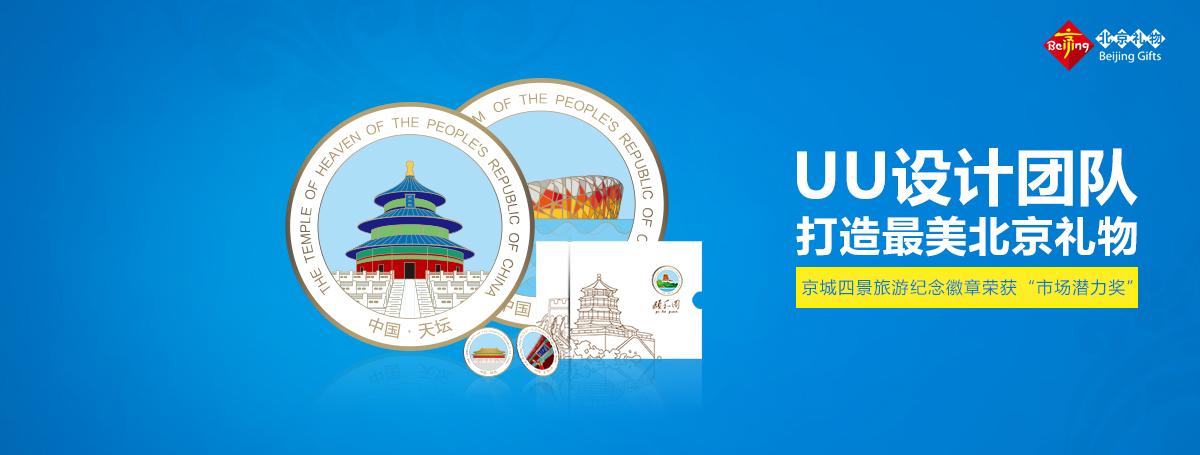 UU设计团队打造最美北京礼物