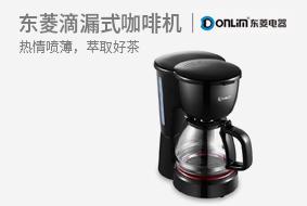 东菱Donlim滴漏式咖啡机 醇香煮茶器