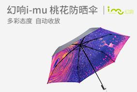 幻响i-mu 桃花防晒伞