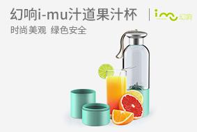 幻响i-mu 汁道果汁杯