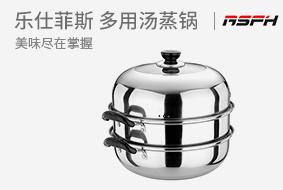 乐仕菲斯 多用汤蒸锅 RS2800