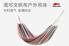 諾可文ROCVAN 180x100cm吊床加厚彩色吊床帆布戶外吊床