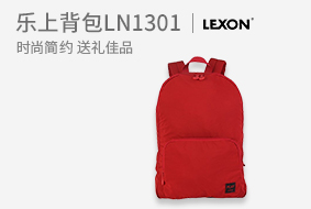 樂上(LEXON)PLAY BACK PACK 背包LN1301