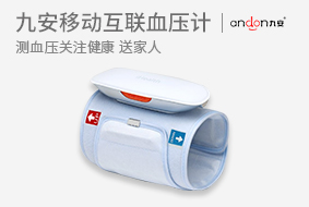 九安iHealth移动互联血压计BP5 测血压关注健康 送家人