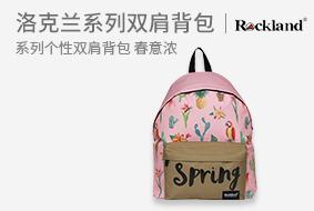 Rockland洛克蘭 Spring系列個性雙肩背包 春意濃