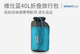 维仕蓝40L大容量折叠旅行包WB1126(蓝色) 轻松收纳易携带耐用 送礼佳品