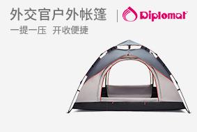 外交官Diplomat 户外自动帐篷(2-3人)DFJ-102