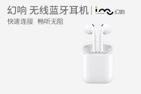 幻响 TWS真无线蓝牙耳机