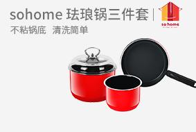 sohome 靓彩不锈钢珐琅锅三件套 汤锅奶锅煎盘全炉具 红色