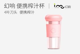 幻響 甜甜圈 隨性榨汁杯280ml