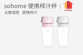 sohome便携式迷你榨汁杯