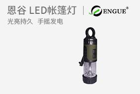 恩谷帐篷灯LED强光马灯营地灯手机充电手摇发电机