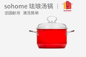 sohome 晶莹瓷釉不锈钢双耳汤锅 6.3L/24cm 红色