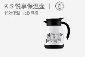 K.S.悅享真空保溫壺 KS-653