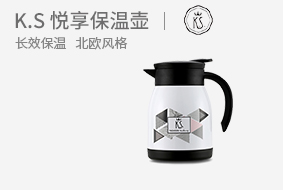 K.S.悦享真空保温壶 KS-653