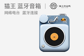猫王·原子唱机B612便携式蓝牙音箱MW-P1