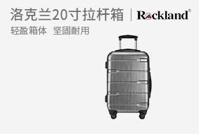 Rockland洛克兰 岩石款20寸拉杆箱 CF1698