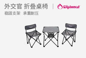 外交官Diplomat 戶外折疊桌椅套裝