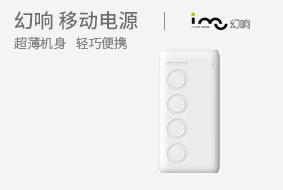 幻響 刀鋒7P超薄移動電源10000mAh
