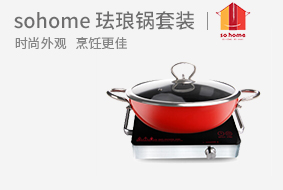 sohome 珐琅不锈钢多用锅套装 火锅+电陶炉组合装