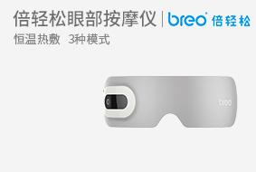 倍轻松(breo) 眼部按摩器 eye1