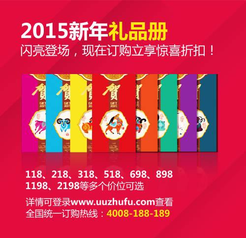 2015新年礼品册展示