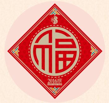 ps素材福字红色印章图案