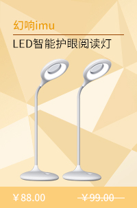 幻响imu LED智能护眼阅读灯