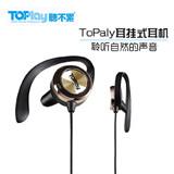 Toplay/听不累 运动耳挂式低音耳机
