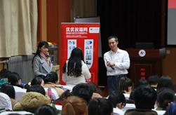 互联网+时代下的择业与创业之道——优优创客行动之河南师范大学