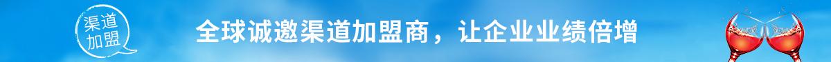 招商加盟(2015.12.25)