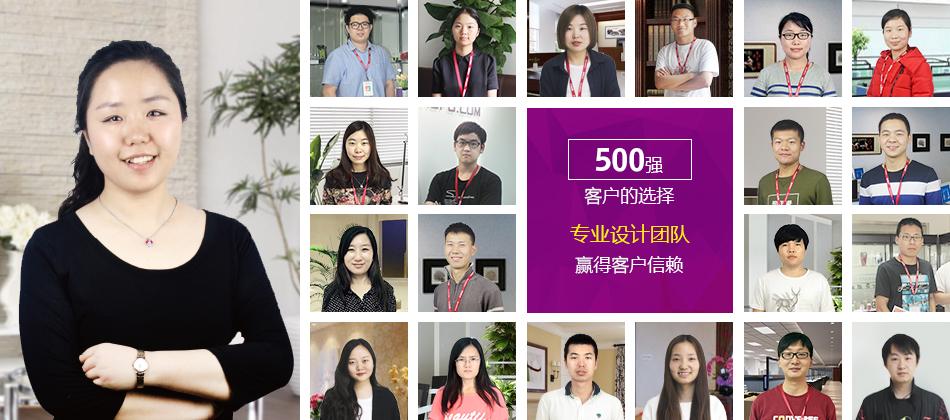 500强客户的选择,专业设计师团队,赢得客户信赖!
