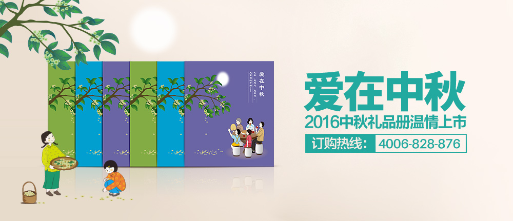 2016中秋礼品册温情上市