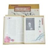 丝绸之路《齐白石》传世名画册 丝绸工艺品 送领导送客户