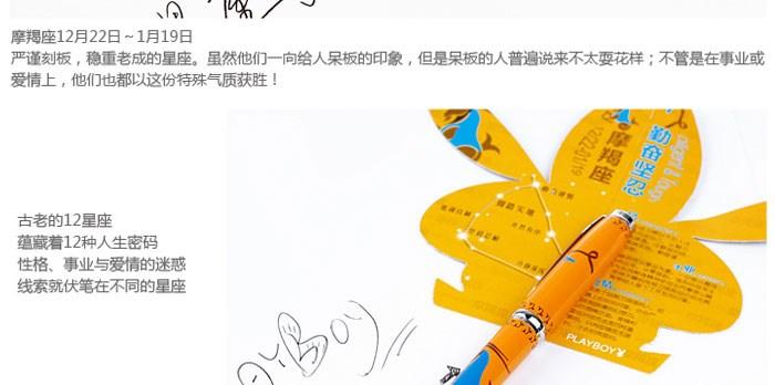 白袜子俱乐部少爷图签-办公礼品 花花公子十二星座系列 铱金笔 送男友礼物图片